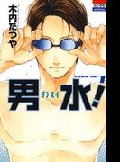 【全1-6セット】男水!(花とゆめコミックス)