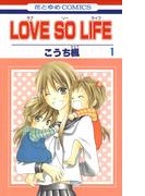 【1-5セット】LOVE SO LIFE(花とゆめコミックス)
