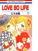 【11-15セット】LOVE SO LIFE(花とゆめコミックス)