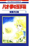 【全1-2セット】パオ・夢の玉手箱(花とゆめコミックス)