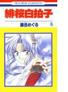 【6-10セット】緋桜白拍子(花とゆめコミックス)