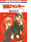 【11-15セット】悩殺ジャンキー(花とゆめコミックス)