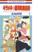 【1-5セット】キラメキ☆銀河町商店街(花とゆめコミックス)