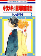 【6-10セット】キラメキ☆銀河町商店街(花とゆめコミックス)