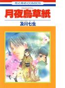 【1-5セット】月夜烏草紙(花とゆめコミックス)