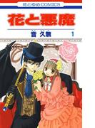 【全1-10セット】花と悪魔(花とゆめコミックス)