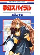 【全1-2セット】夢幻スパイラル(花とゆめコミックス)