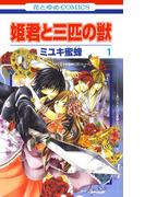 【全1-4セット】姫君と三匹の獣(花とゆめコミックス)