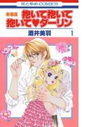 【全1-15セット】抱いて抱いて抱いてダーリン(白泉社レディース・コミックス)