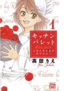 【全1-3セット】キッチン パレット~小麦の恋愛風味 修行仕立て~(Silky)