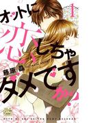 【全1-6セット】オットに恋しちゃダメですか?(白泉社レディース・コミックス)