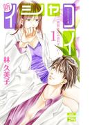 【全1-7セット】新イシャコイ-新婚医者の恋わずらい-(花とゆめコミックススペシャル)