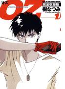 【全1-5セット】OZ 完全収録版(花とゆめコミックススペシャル)