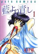 【全1-17セット】藍より青し(ヤングアニマル)