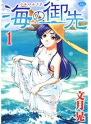 【1-5セット】海の御先(ヤングアニマル)