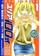 【1-5セット】ユリア100式(ヤングアニマル)