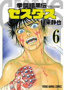 【6-10セット】拳闘暗黒伝セスタス(ヤングアニマル)