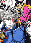 【全1-5セット】新 職業・殺し屋。斬 ZAN(ヤングアニマル)