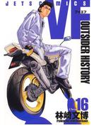 【16-20セット】VF-アウトサイダーヒストリー-(ヤングアニマル)
