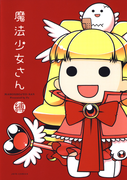 【全1-2セット】魔法少女さん(ヤングアニマル)