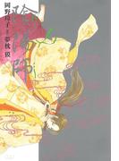 【6-10セット】陰陽師(ジェッツコミックス)