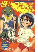 【全1-2セット】SF/フェチスナッチャー(ジェッツコミックス)