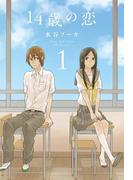 【全1-6セット】14歳の恋(楽園)