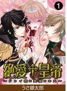【1-5セット】絶愛†皇帝~ドレイ姫に悪魔のキス~(KATTS-L)
