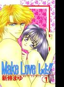 【全1-2セット】Make Loveしよ!!