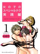 【全1-2セット】女の子のスペシャルテク 実践編(恋するカラダ)