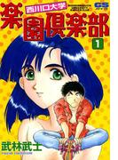 【全1-2セット】西川口大学楽園倶楽部(GSコミックス)