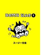 【全1-3セット】BOMB KATシリーズ