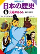 【6-10セット】学研まんが日本の歴史