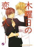 【全1-6セット】村上左知BLシリーズ(kobunsha BLコミックシリーズ)