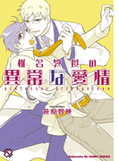 【全1-4セット】椎名教授の異常な愛情(kobunsha BLコミックシリーズ)