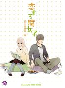 【全1-2セット】恋する腐女子(kobunsha BLコミックシリーズ)