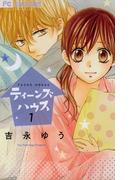 【全1-2セット】ティーンズハウス(フラワーコミックス)