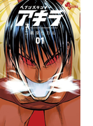 【全1-7セット】ヘブンズランナー アキラ(少年サンデーコミックス)