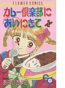 【全1-4セット】カレー倶楽部にあいにきて(ちゃおコミックス)