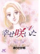 【全1-3セット】幸せ咲いた(ジュディーコミックス)