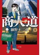 【全1-3セット】商人道(ビッグコミックス)