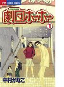 【全1-3セット】劇団ホーホー(フラワーコミックス)