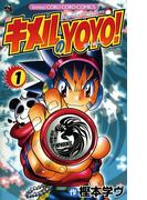 【全1-4セット】キメルのYOYO!(てんとう虫コミックス)