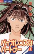 【全1-4セット】バイオレンスなパートナー(フラワーコミックス)