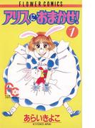 【1-5セット】アリスにおまかせ!(フラワーコミックス)