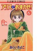 【6-10セット】アリスにおまかせ!(フラワーコミックス)