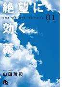 【全1-3セット】絶望に効く薬-ONE ON ONE-セレクション(小学館文庫)