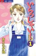 【全1-3セット】いらっしゃい!(ジュディーコミックス)