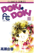 【6-10セット】DOKI・DOKI(ちゃおコミックス)