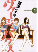 【全1-2セット】ヴァージンハウス(ビッグコミックス)